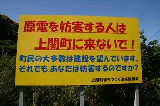 上関推進派の看板.JPG
